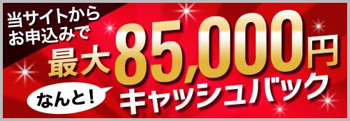 NURO光の最大9万円現金キャッシュバックキャンペーン実施中で12.5万円以上お得に使える