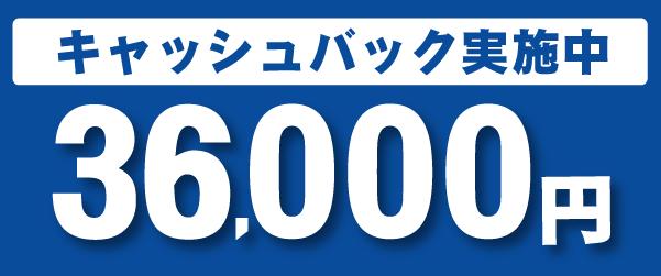 最大125,000円キャッシュバックでNURO光をお得に利用開始
