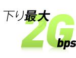 NURO光(ニューロ光)はフレッツ光より早い下り2Gbpsの世界最速インターネット