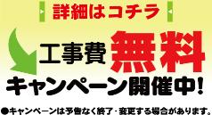 初期工事費実質0円&初月利用料無料キャンペーン