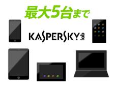 ニューロ光のセキュリティソフトカスペルスキー